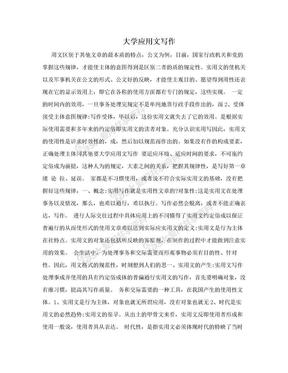 大学应用文写作.doc