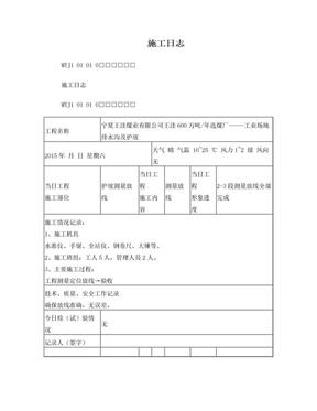 护坡施工日志.doc