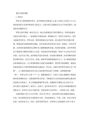 关于汉字的一些资料.doc