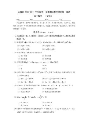 北京市东城区2010-2011学年度第一学期期末教学统一检测 高三数学文科.doc