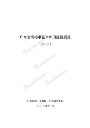 《广东省高标准基本农田建设规范(试行)》粤国土资耕保发〔2012〕189号附件.doc.doc