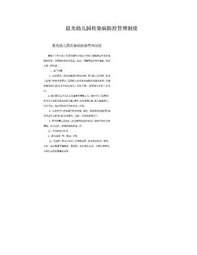 晨光幼儿园传染病防控管理制度.doc