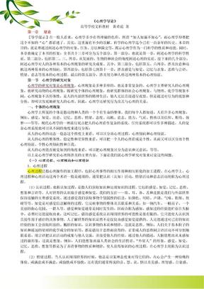 《心理学导论》黄希庭.doc