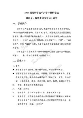 国防科大计算机学院2010调剂招生简章.doc