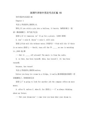 深圳牛津初中英语考点汇编 8B.doc