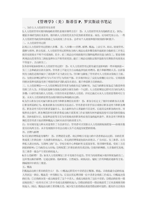 【原创】罗宾斯《管理学》读书笔记.doc