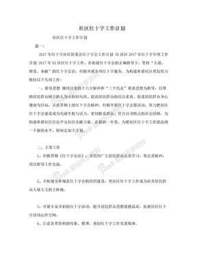 社区红十字工作计划.doc