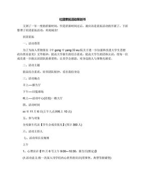 社团素拓活动策划书.docx