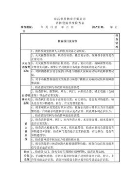 04消防设施月季度检查表.doc