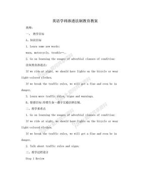 英语学科渗透法制教育教案.doc