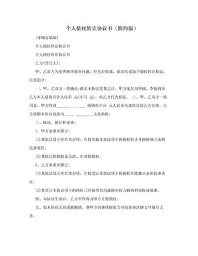 个人债权转让协议书(简约版).doc