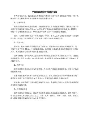中国就业前景好的十大文科专业.docx