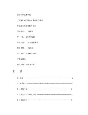 JAVA井字过三关游戏软件设计.doc