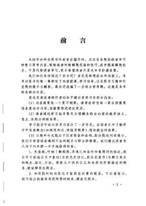 高等代数辅导与习题解答_王萼芳.pdf