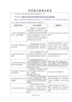 項目執行績效分析表