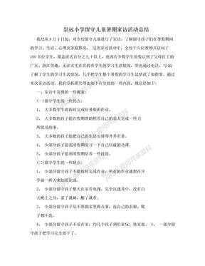 崇远小学留守儿童暑期家访活动总结.doc
