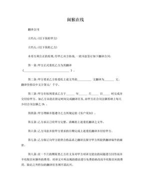 范本-翻译合同.doc