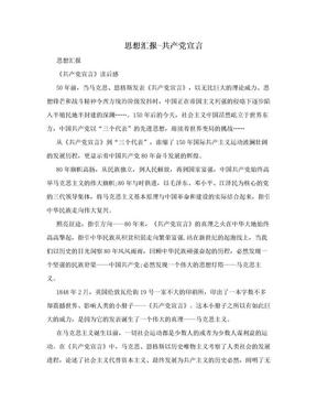 思想汇报-共产党宣言.doc