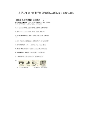 小学二年级下册数学解决问题练习题练习_1468269155.doc