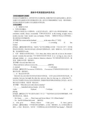 中考英语语法复习-时态考点.doc