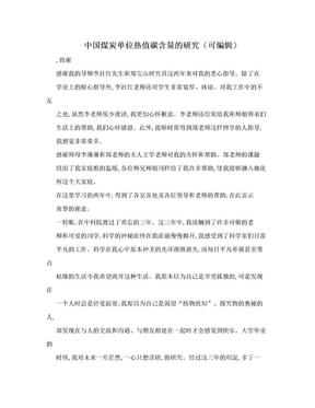 中国煤炭单位热值碳含量的研究(可编辑).doc