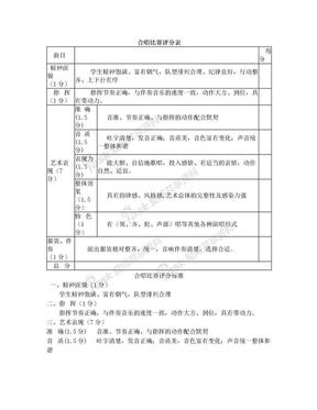 合唱比赛评分表及评分标准.doc