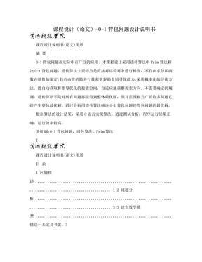 课程设计(论文)-0-1背包问题设计说明书.doc