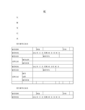 四年级语文优生辅导记录.doc