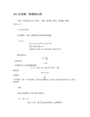 ADI(交替方向隐格式)求解二维抛物方程(含matlab程序).doc