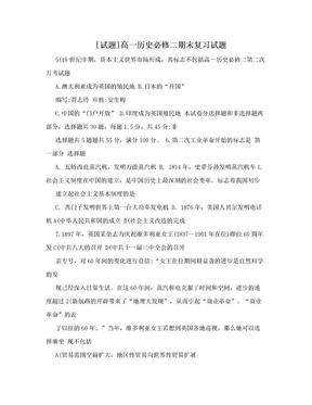 [试题]高一历史必修二期末复习试题.doc
