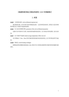 GB 50366-2005 地源热泵系统工程技术规范 2009年局部修订.doc