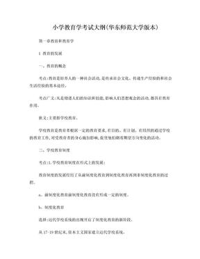 小学教育学考试大纲.doc