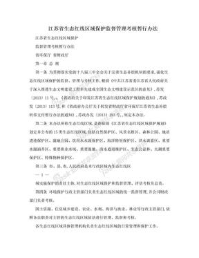 江苏省生态红线区域保护监督管理考核暂行办法.doc