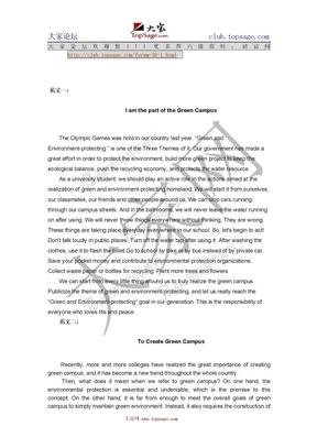 2009年12月大学英语四级真题(A卷)参考答案文都版.doc