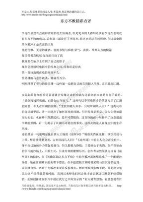 李连杰电影《东方不败》影评.doc