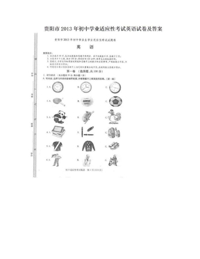 贵阳市2013年初中学业适应性考试英语试卷及答案.doc