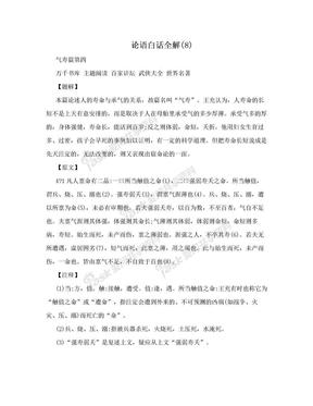 论语白话全解(8).doc