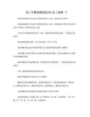 高三生物易错知识点汇总(必修一)07.doc