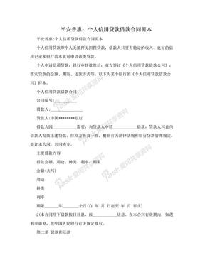 平安普惠:个人信用贷款借款合同范本.doc