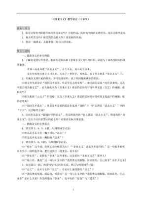 《拿来主义》教学设计(王荣生) .docx