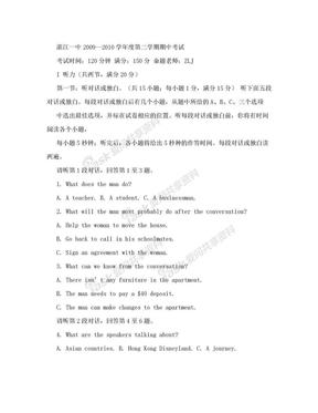 广东省湛江一中2010年高一第二学期期中考试英语试题.doc