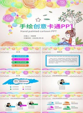七彩手绘创意卡通PPT模板.pptx