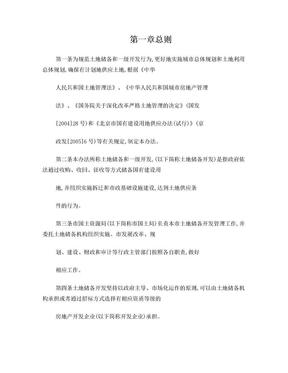 北京市土地一级开发管理暂行办法.doc