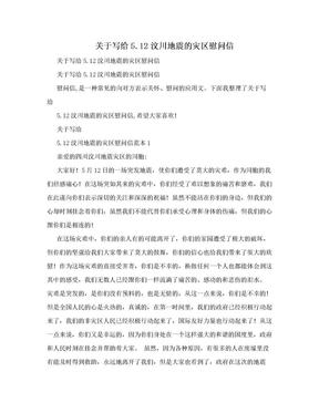 关于写给5.12汶川地震的灾区慰问信.doc