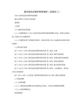 循环流化床锅炉检修规程(金煤化工).doc