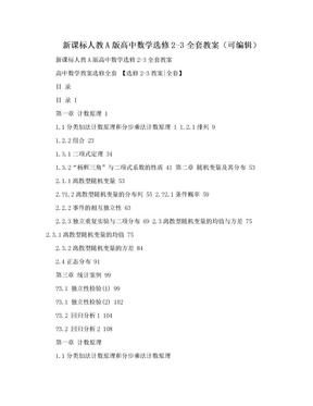 新课标人教A版高中数学选修2-3全套教案(可编辑).doc