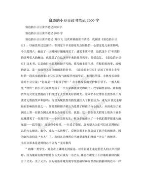 窗边的小豆豆读书笔记2000字.doc