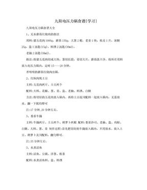 九阳电压力锅食谱[学习].doc