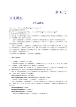 新东方白易礼语法笔记.doc