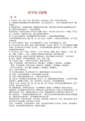 七下科学复习提纲.doc
